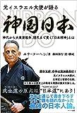 元イスラエル大使が語る神国日本 NIPPON DO 神代から大東亜戦争、現代まで貫く「日本精神」とは