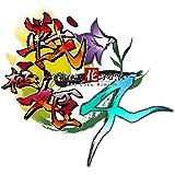 PSP 戦極姫4~争覇百計、花守る誓い~ (豪華限定版) (ドラマCD+ムック 同梱)