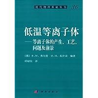 现代物理基础丛书36·低温等离子体:等离子体的产生、工艺、问题及前景(封面随机)
