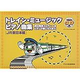 模範演奏CD付 トレインミュージックピアノ曲集[JR東日本編]