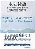 水と社会: 水リテラシーを学ぶ8つの扉