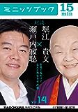 瀬戸内寂聴×堀江貴文 対談 14 生きてるだけでなんとかなるよ、の巻 (カドカワ・ミニッツブック)