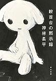 絞首台の黙示録 (早川書房)