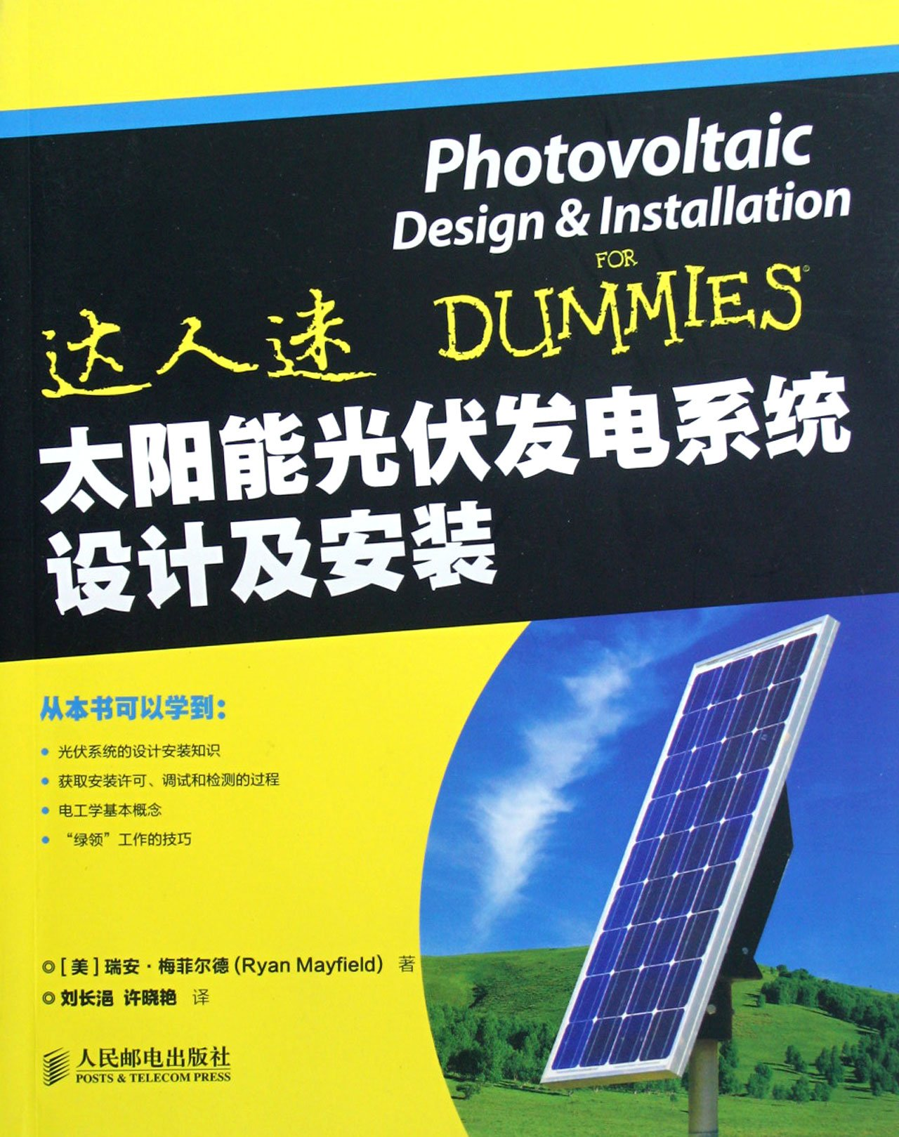 Design and Installation of Photovoltaic Power System (Chinese Edition) pdf