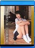 淫靡妄想少女 川上奈々美 [Blu-ray]