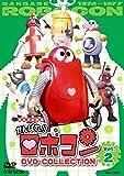 がんばれロボコン DVD-COLLECTION VOL.2