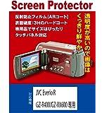 【AR反射防止+指紋防止】JVC Everio R GZ-RX600/R400専用 液晶保護フィルム(ARコート指紋防止機能付)