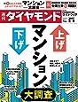 週刊ダイヤモンド 2017年 2/4 号 [雑誌] (上げ下げマンション大調査)