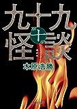 九十九怪談 第十夜 (角川文庫)