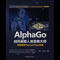 AlphaGo如何战胜人类围棋大师:智能硬件TensorFlow实践