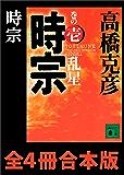 時宗 全4冊合本版 (講談社文庫)