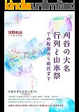 刈谷の大名行列と山車祭: その起源から現代まで (22世紀アート)