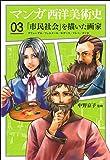 マンガ西洋美術史03 「市民社会」を描いた画家」 ブリューゲル、フェルメール、ホガース、ミレー、ゴッホ