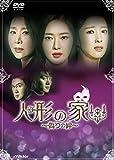 人形の家~偽りの絆~DVD-BOX1