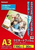 ナカバヤシ ラミネート 20枚入 150㎛ A3 LPR-A3E2-15SP
