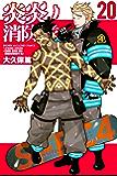 炎炎ノ消防隊(20) (週刊少年マガジンコミックス)