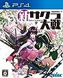 新サクラ大戦【初回特典】「新サクラ大戦」メインビジュアル&主題歌 PS4用テーマ 同梱 - PS4