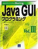 Java GUIプログラミング〈Vol.3〉さらにパワーアップしたSwing