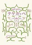西田香代子のテケカラペ アイヌ刺しゅう《ポケット版》