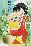 うどんの国の金色毛鞠  6 (BUNCH COMICS)