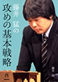 藤井猛の攻めの基本戦略 (NHK将棋シリーズ)