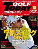 GOLF TODAY(ゴルフトゥデイ) 2018年 2月号 No.548