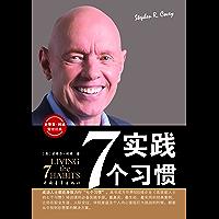 实践7个习惯 (史蒂芬•柯维管理经典)