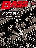 BASS MAGAZINE (ベース マガジン) 2019年 1月号 [雑誌]