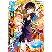My Isekai Life 01: I Gained a Second Character Class and Became the Strongest Sage in the World! (English Edition)