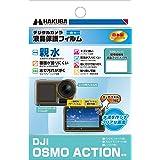 HAKUBA デジタルカメラ液晶保護フィルム 画面が濡れても見やすい親水タイプ DJI OSMO ACTION 専用 DGFH-DOA