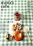 Mama's cafe vol.13 (私のカントリー別冊)