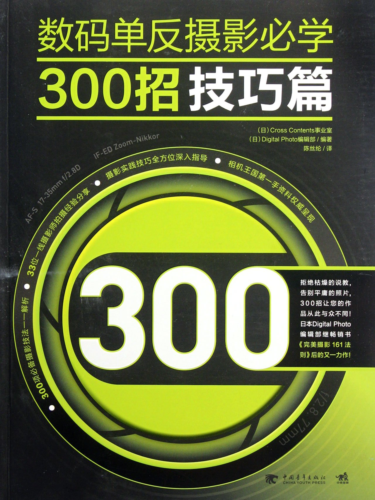 Download SKILLS - 300 Techniques for DSLR Photography (Chinese Edition) ebook