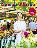 中村江里子のデイリー・スタイル セゾン・ド・エリコ vol.4 (扶桑社ムック)
