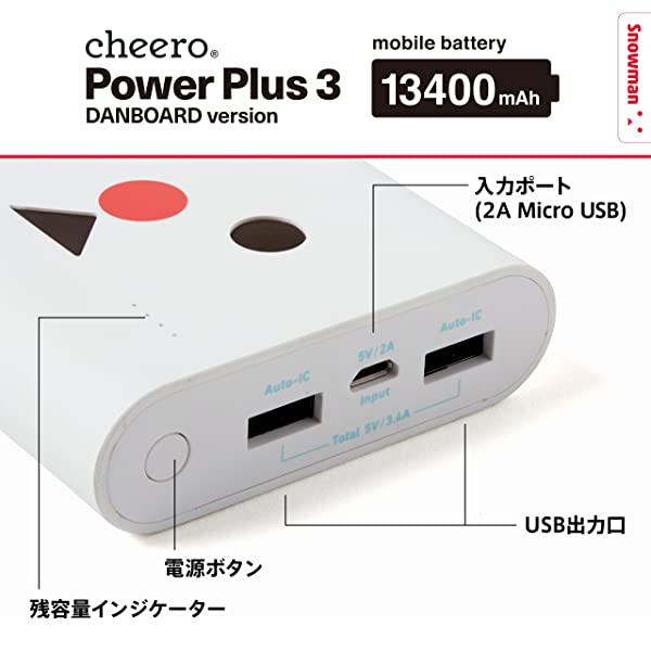 cheero、ダンボーバージョンの大容量バッテリー「cheero Power Plus 3」を販売開始