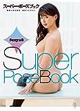 スーパー ポーズブック  Sexy編2 葵 つかさ