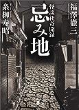 忌み地 怪談社奇聞録 (講談社文庫)