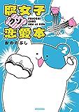 腐女子クソ恋愛本(2) (ARIAコミックス)