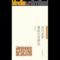 汉代皇帝施政礼仪研究 (中华书局出品)