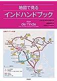 地図で見るインドハンドブック