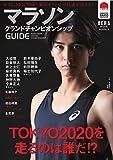 9/15、MGC開催! 東京オリンピック代表が決まる! マラソングランドチャンピオンシップGUIDE (AERAムック)
