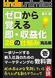 ゼロから覚える即・収益化 28の仕組み 商品編