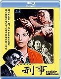 刑事 ピエトロ・ジェルミ 【ブルーレイ版】 [Blu-ray]