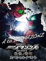 仮面ライダーアマゾンズ THE MOVIE 最後ノ審判 スペシャルイベント A to Z AMAZONZ