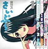 サイクロプス少女さいぷ~ コミック 1-4巻セット (ヤングジャンプコミックス)