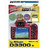 HAKUBA 液晶保護フィルム MarkII Nikon D3300用 気泡レス 低反射 高硬度 DGF2-ND3300
