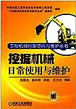 挖掘机械日常使用与维护