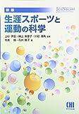 生涯スポーツと運動の科学 (体育・スポーツ・健康科学テキストブックシリーズ)