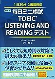 [音声ダウンロード付き]毎日ミニ模試TOEIC LISTENING AND READINGテスト 新装版