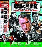 戦争映画パーフェクトコレクション 戦場の黙示録 DVD10枚組 ACC-117