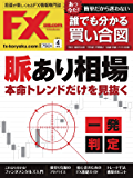 FX攻略.com 2016年4月号 (2016-02-20) [雑誌]